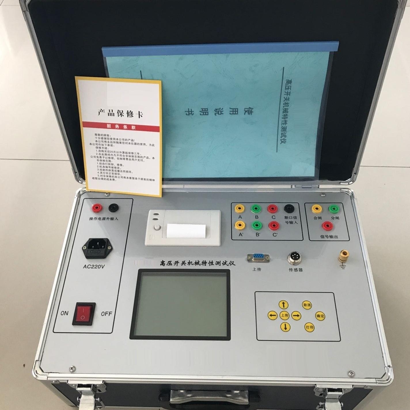 直销断路器开关特性测试仪
