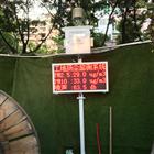 OSEN-6C宜昌市建筑噪声和扬尘监测仪