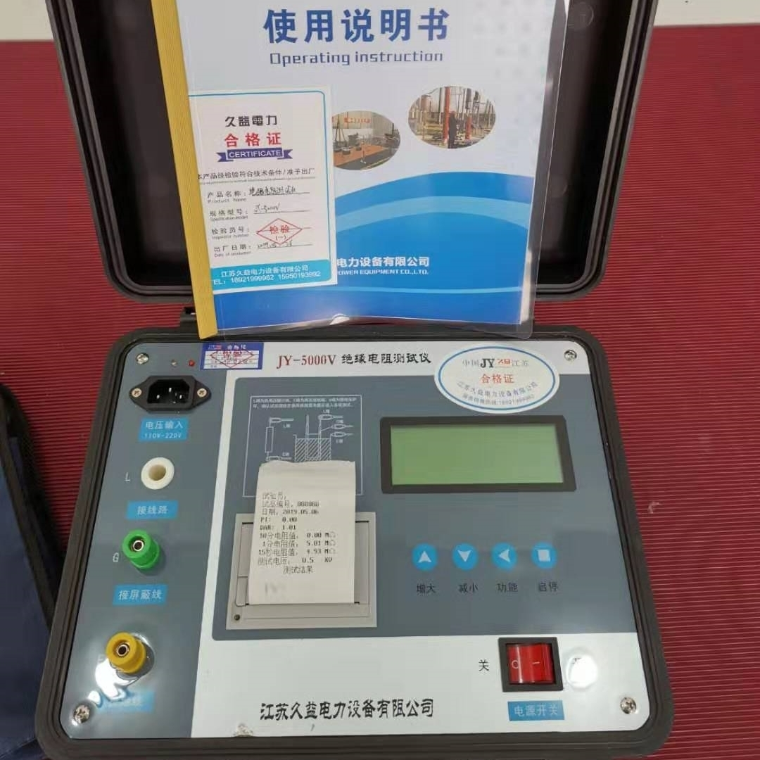 JY全新绝缘电阻测试仪