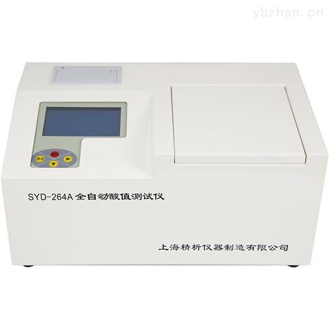 SYD-264A 全自动酸度测定仪