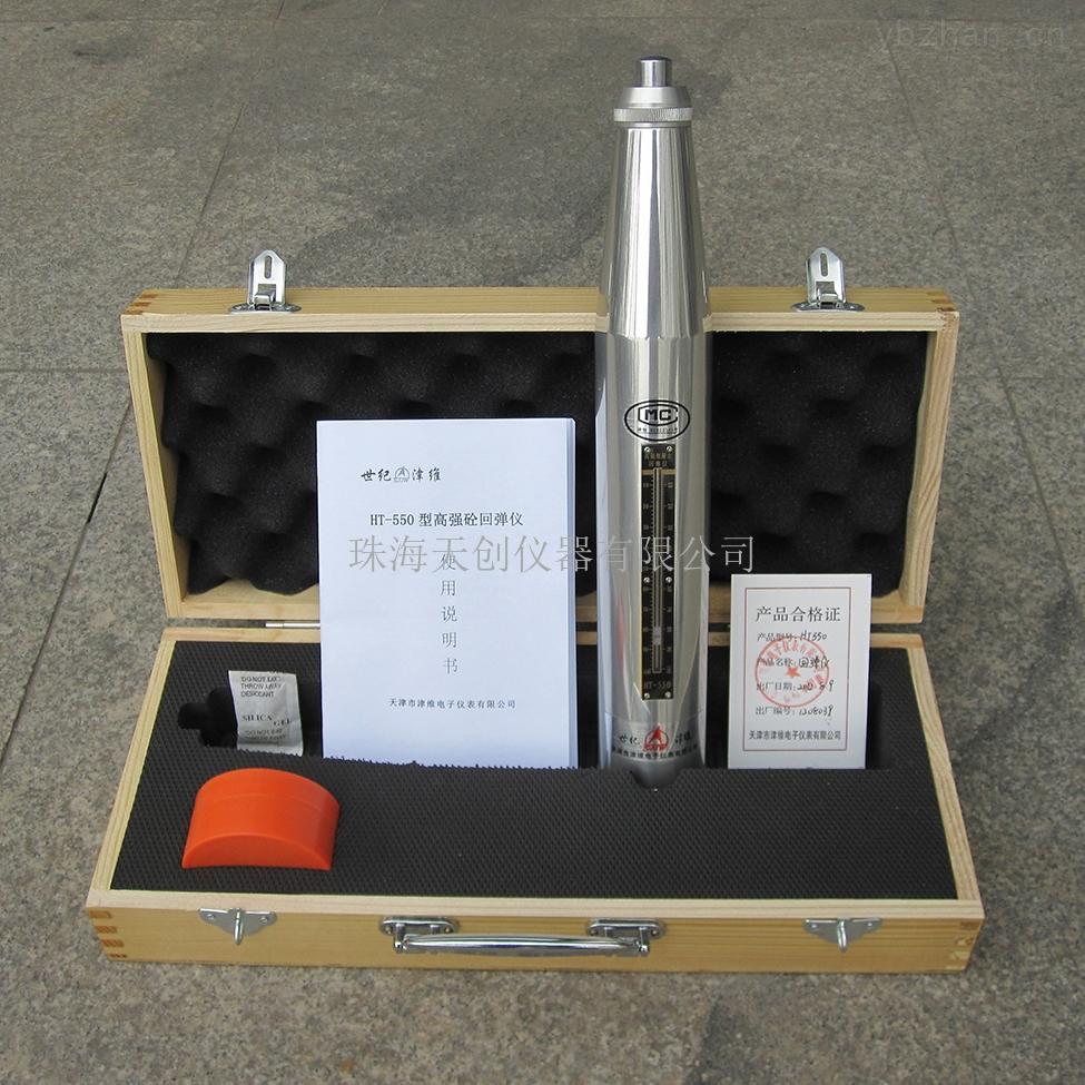 HT-550高强砼回弹仪