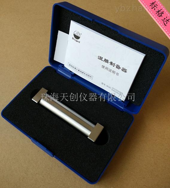 BGD 206通用型四面涂膜制备器