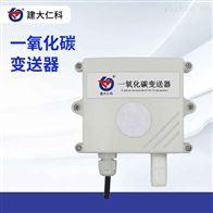 RS-CO-N01-2壁挂式一氧化碳变送器传感器可燃气体监测