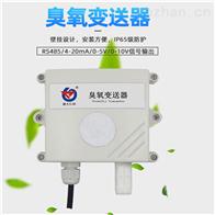 RS-O3-N01-2O3臭氧浓度检测仪气体传感器臭氧变送器