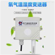 RS-O2-N01-2氧气O2浓度检测仪变送器