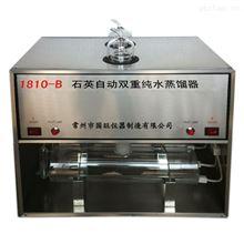 1810-B石英亚沸双重纯水蒸馏器厂家