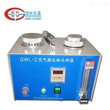 GWL-2二级空气微生物采样器