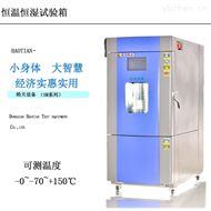 THB-225PF可程式恒温恒湿试验箱(高低温湿热箱)