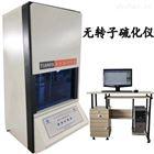 BLH-III精密无转子电脑式橡胶硫化仪