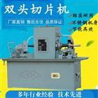 SP16-10多功能橡胶双头快速切片机