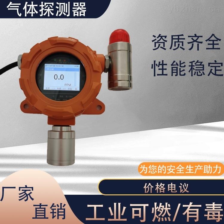 天然气气体浓度报警器ZCK-Z30