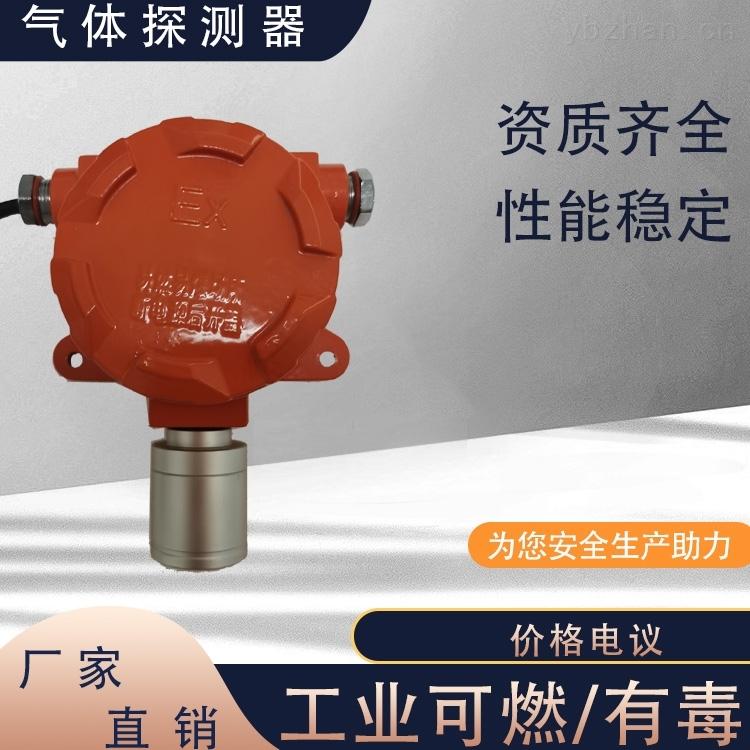 工业自动化一氧化碳气体报警器