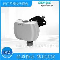 西门子QFM9160风管式温湿度传感器