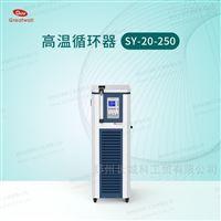 SY-200-200高精度高温循环器