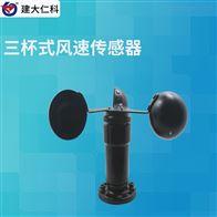 RS-FS-N01建大仁科 北京风速传感器价格厂家