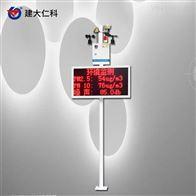 RS-ZSYC1-*建大仁科 揚塵在線監測系統 工地揚塵監測