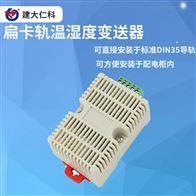 RS-WS-N01-8建大仁科 温度传感器工作原理生产厂家