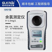 余氯测定仪G921