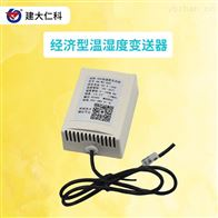 RS-WS-DCB建大仁科北京温湿度记录仪厂家短信报警平台