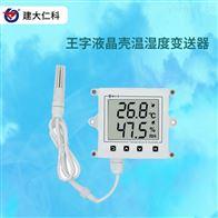 RS-WS-N01-2C-*建大仁科山东温湿度记录仪品牌自动记录装置