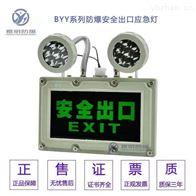 BCJ-2*5W/IP54壁挂式led防爆应急灯