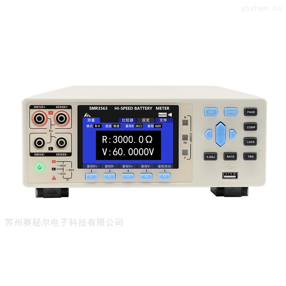 高精度電池內阻測試儀 SMR3563B