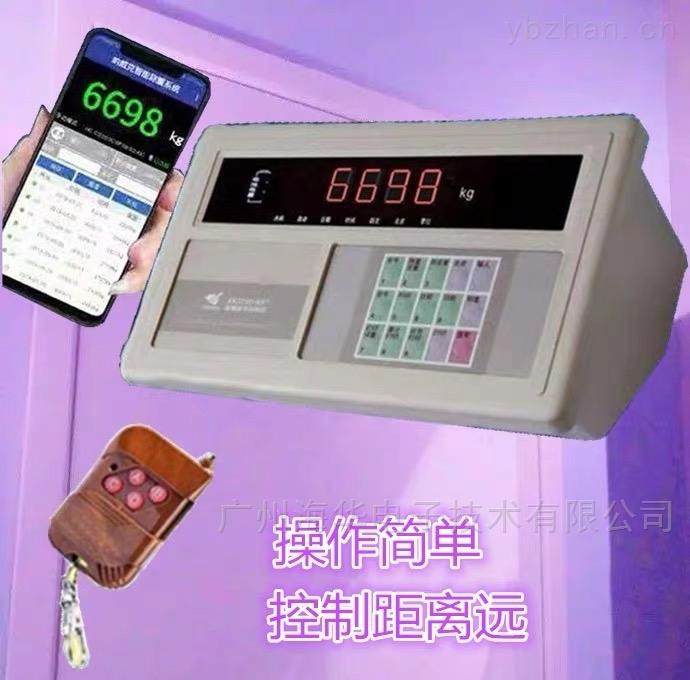 无线-地磅无线遥控器加减调数如何设置