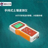 RS-TRREC-N01-1建大仁科手持土壤电导率盐分便携速测仪