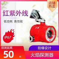 油库防爆型红外火焰探测器