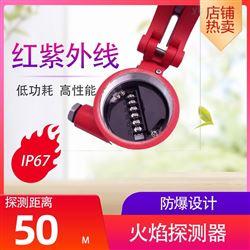 在线式红外复合型火焰探测器