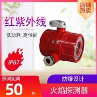 制药厂化工厂红外火焰探测器检测仪