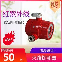 在线式红紫外复合火焰探测器