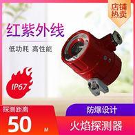 隧道专用火焰探测器
