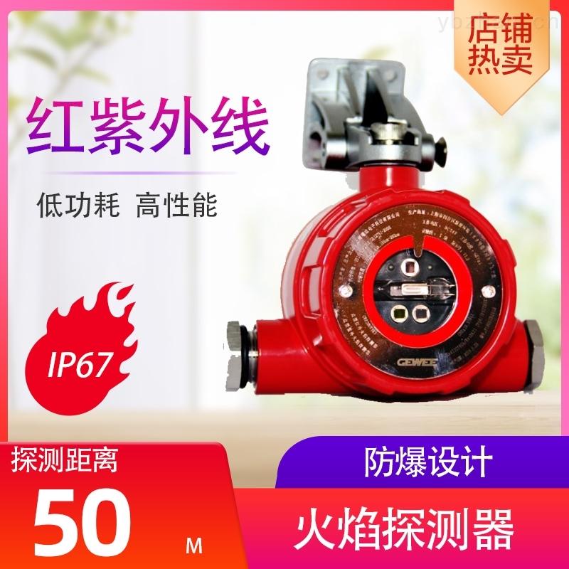 加油站罐区防爆型红外火焰探测器