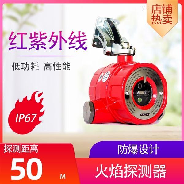 防爆型紫外线火焰探测器