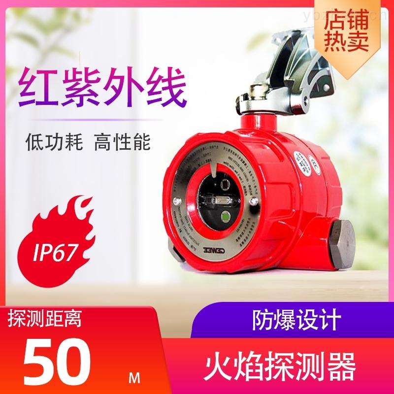 紫外线防爆型火焰探测器销量