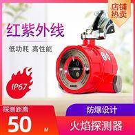酒厂防爆型红外火焰探测器多少钱