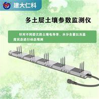 RS-*-N01-TR-5建大仁科 485型土壤温度水分变送器