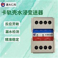 RS-SJ-N01R01-4建大仁科 卡轨壳水浸变送器