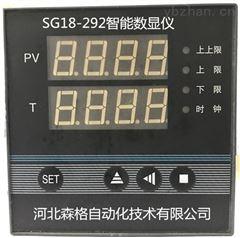 智能数显仪SG18-292