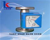 蒸餾水 金屬管浮子流量計 LKJ型