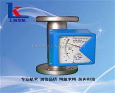 蒸馏水 金属管浮子流量计 LKJ型