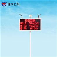 RS-ZSYC-*建大仁科智慧城市扬尘监测系统噪声超标监控