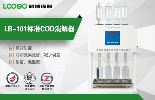 LB-101C型标准COD消解装置