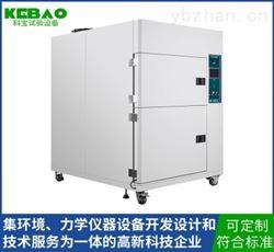 KB-TC-1000三箱式冷热冲击试验箱