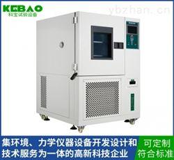 KB-TH-S-150Z150L触屏可编程式高低温交变测试箱
