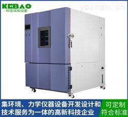 KB-TH-S-225Z可编程式恒温恒湿试验箱