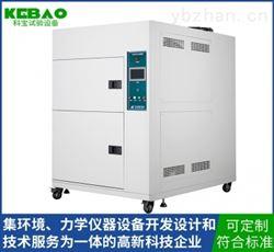 KB-TC-100冷热温度冲击试验箱
