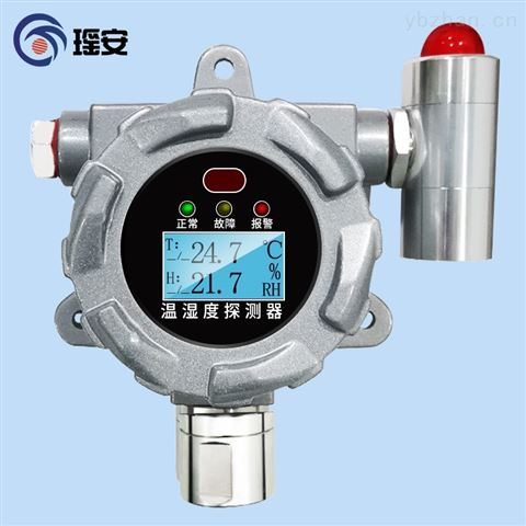 山东瑶安-温湿度探测仪,声光报警,可联动