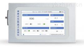 Monitor A600  专业型空气负离子检测仪